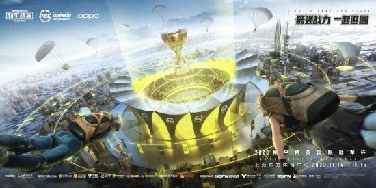 全世界,一起进圈!2020和平精英国际冠军杯11月14、15日落地上海