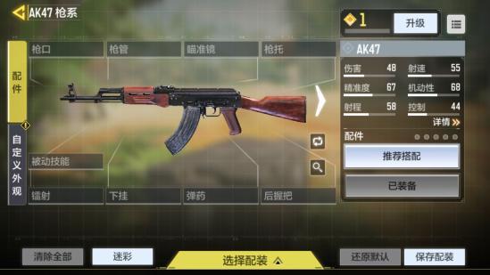 CODM突击步枪AK47:全能型的经典名枪