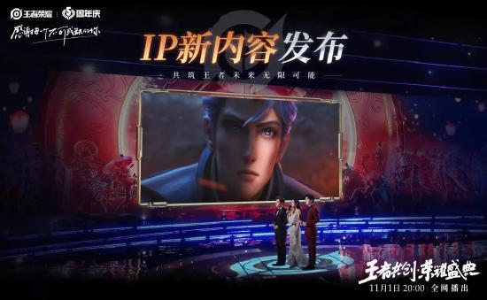 AR舞台&全新IP内容?领取王者共创·荣耀盛典专属邀请函、英雄皮肤