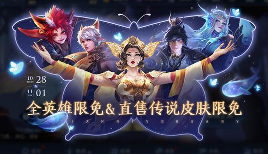 【公告】王者荣耀10月29日不停机更新 限定皮肤自选限时返场