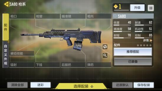 CODM最像步枪的轻机枪?SA80全面评测