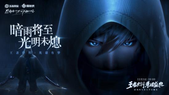 王者荣耀IP新作预告:暗雨将至,光明未熄!
