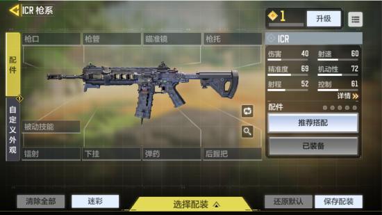 使命召唤手游:万金油突击步枪ICR评测