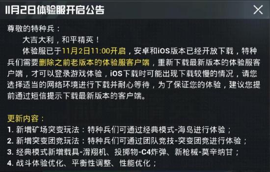 【公告】和平精英体验服11月2日11:00开服啦!矿场突变、突变团竞玩法登场