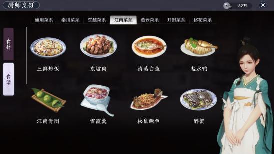 【天刀攻略】天涯明月刀手游 最最最全厨师身份 最全菜谱配方汇总