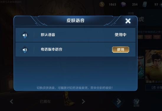 王者荣耀李小龙粤语语音包怎么用