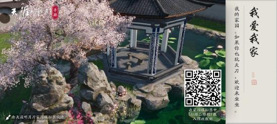 【家园分享】QQ区江南园林家园