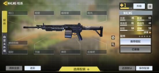 使命召唤手游:原来M4LMG是改装版的M4?