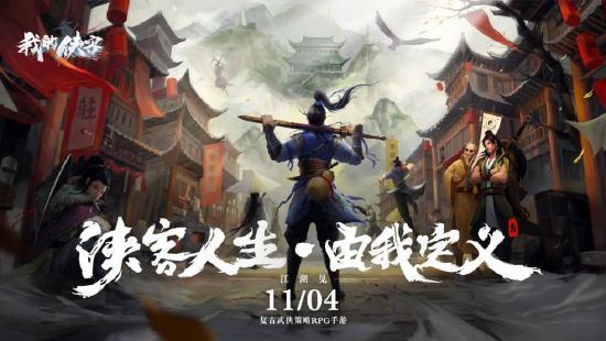 高自由度国风RPG《我的侠客》将于11月4日正式上线!