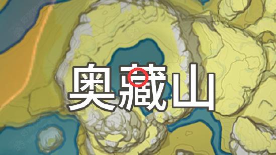 【原神】奥藏山承仙所托隐藏任务