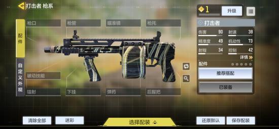 霰弹枪M2126和打击者如何选择配件?