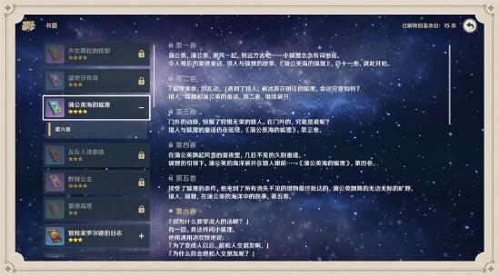 原神1.1版本「迫近的客星」版本更新速递:全新系统