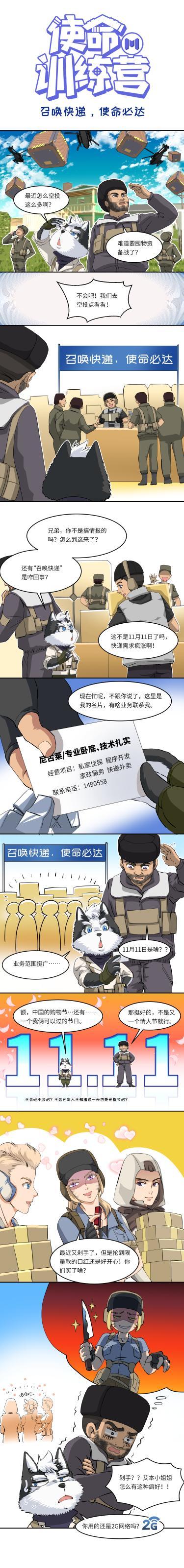 【使命训练营】召唤快递,使命必达!