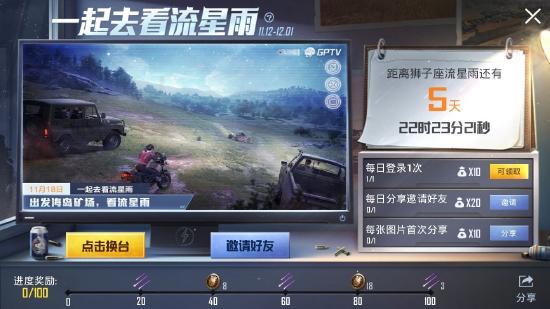 和平精英11月18日新版本上线,狮子座流星来袭
