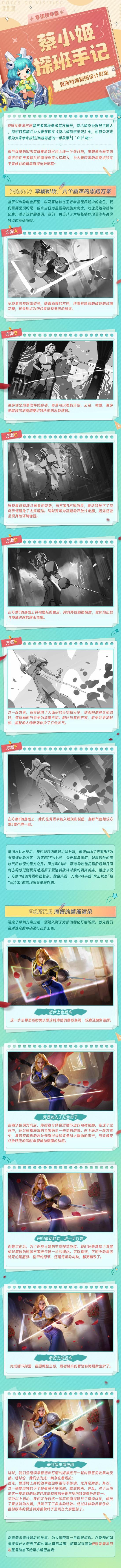 【蔡小姬探班手记】夏洛特海报的设计故事