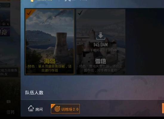 和平精英武器改动解析 和平精英C4炸弹上线