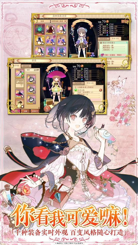 日式RPG「炼金工房」系列手游《炼金工房:布蕾塞尔的炼金术》将于11.18开启删档测试!