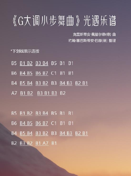 【光遇乐谱】G大调小步舞曲