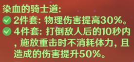 【原神】平民战神香菱角色指南