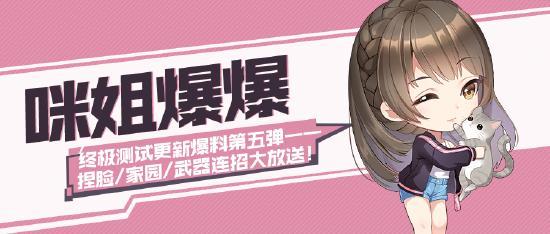 【咪姐爆爆】终极测试更新爆料第五弹——捏脸/家园/武器连招大放送!