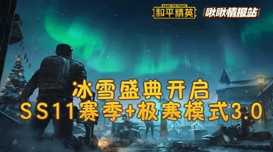 和平精英啾啾情报站第十九期丨冰雪盛典开启,SS11赛季+极寒模式3.0