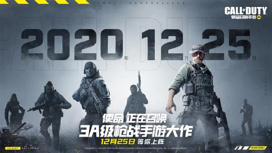 官宣!《使命召唤手游》正式定档12月25日!