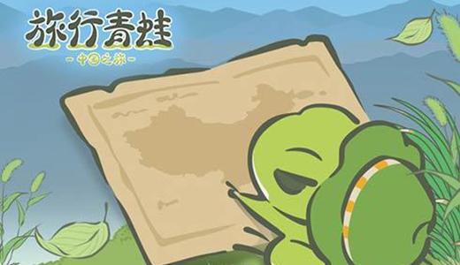 """《旅行青蛙 中国之旅》12月17日正式上线,虽迟但到!你们的""""蛙儿子""""终于又要出发!"""
