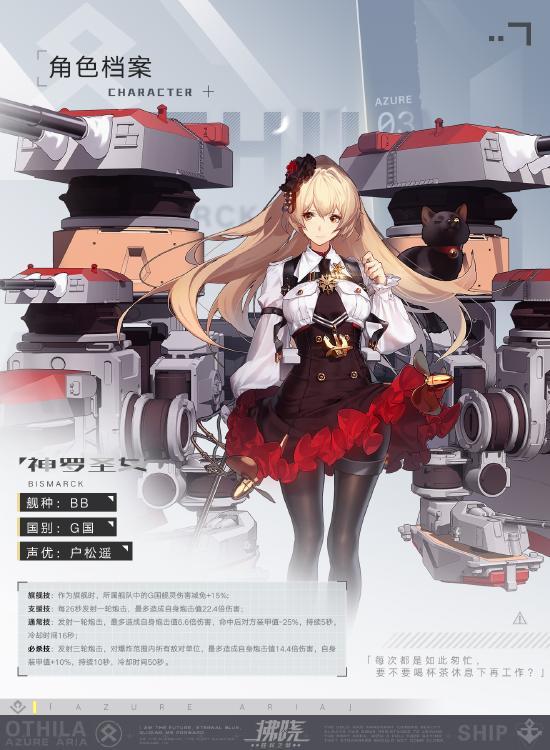 二次元海战舰娘游戏《拂晓》12月23日开启「夜港听风」删档测试