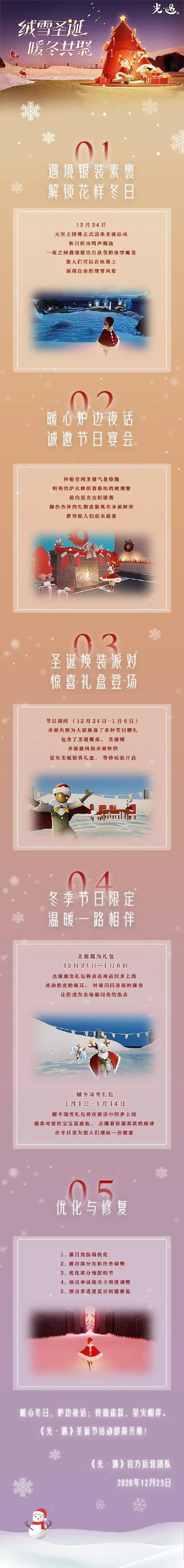 12月23日更新公告丨冬日来袭,开启暖心圣诞