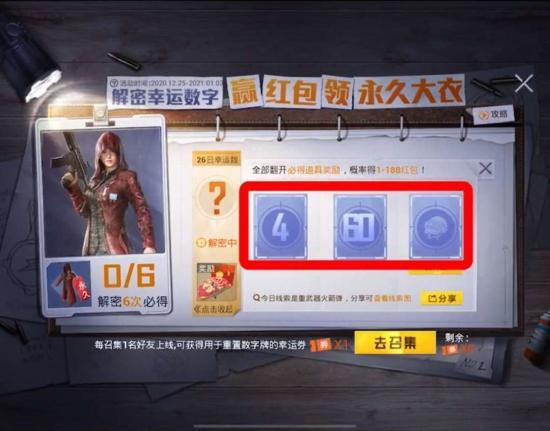 【攻略创作】解密新活动红色大衣的神秘密码