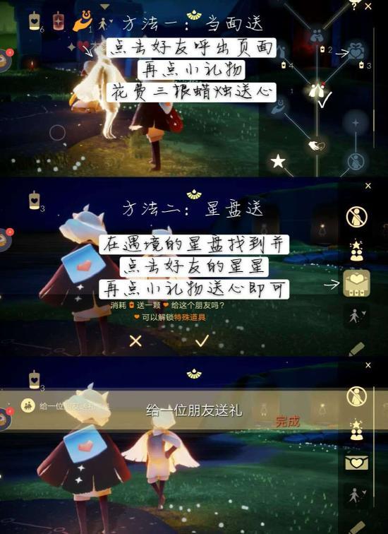 【攻略创造】sky光遇12.28每日任务