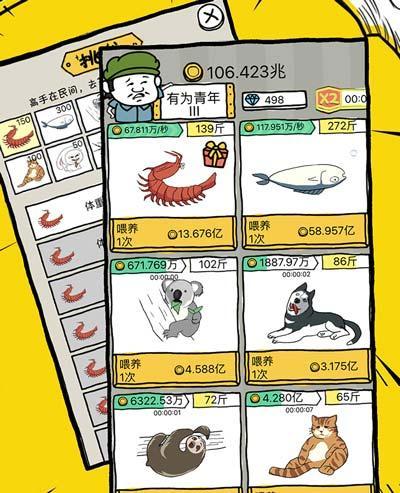 《皮皮虾传奇》试玩:这游戏有毒!皮皮虾我们走!