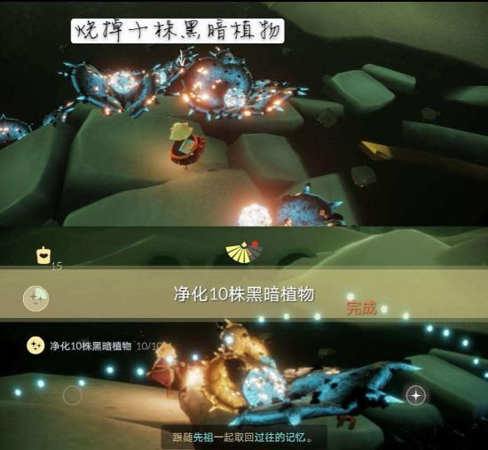 【攻略创造】sky光遇12.30每日任务详细教程