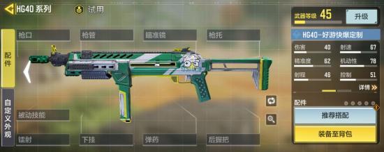 HG40冲锋枪——集合颜值、稳定、精准于一身的平民级武器