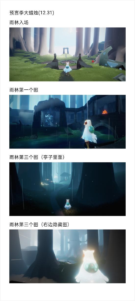 【攻略创作】预言季