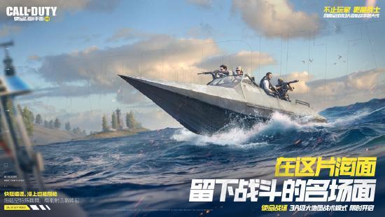 【使命召唤手游】3A级大地图战术模式 限时开启
