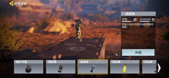 【攻略创作】使命战场投掷物解析 用好你就能拿第一