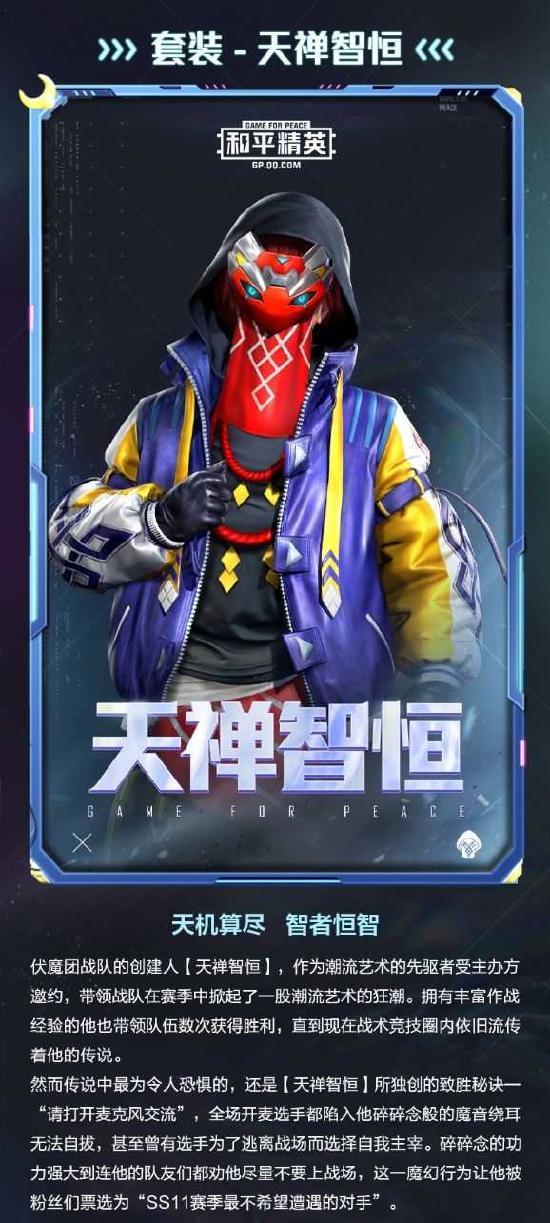 【新皮肤爆料】伏魔团明日上线!战场狂潮,天罡伏魔!