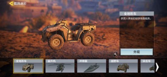 【攻略创作】使命战场模式载具介绍 坦克飞机我全都要