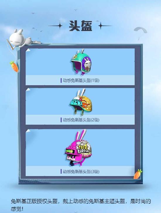 【新皮肤爆料】正版授权兔斯基套装,动感出击!