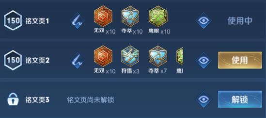 【公告】铭文系统调整 王者荣耀抢先服1月7日停机更新