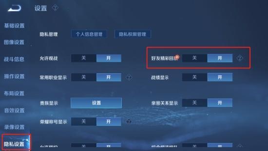 【公告】观战系统 王者荣耀抢先服1月7日停机更新