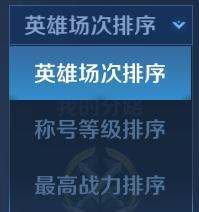 【公告】荣耀战区优化 王者荣耀抢先服1月7日停机更新