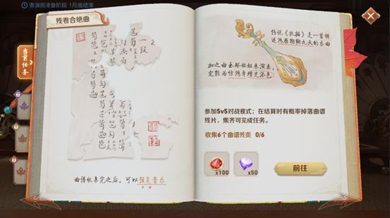 【公告】排位赛调整 王者荣耀抢先服1月7日停机更新