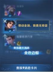 【公告】贵族福利升级 王者荣耀抢先服1月7日停机更新