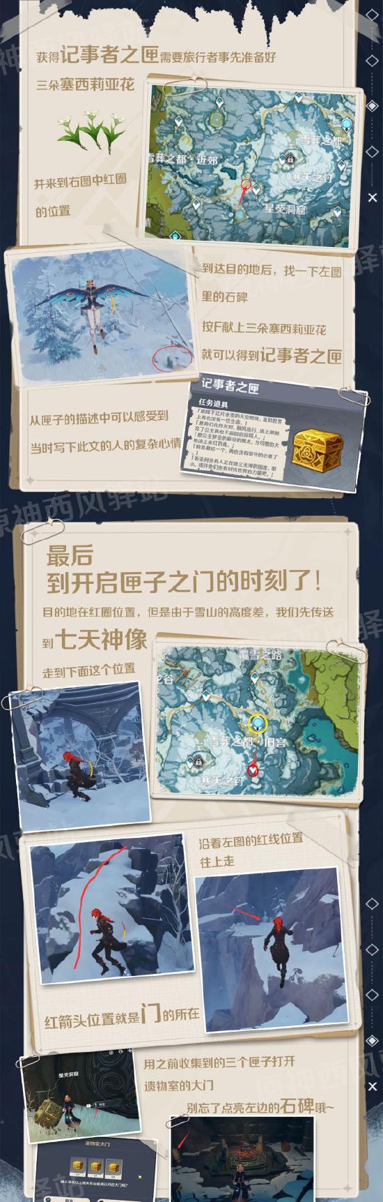 【1.2攻略】隐藏任务:藏在匣子与石碑背后的故事