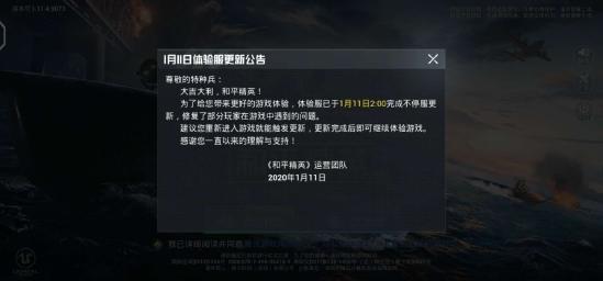 【公告】和平精英体验服1月11日更新公告丨修复了部分玩家在游戏中遇到的问题。