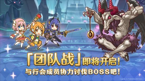 《公主连结》1月12日「团队战」开启预告