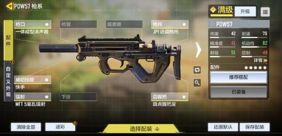 【枪械作战手册】高手进阶,教你玩转PDW57!