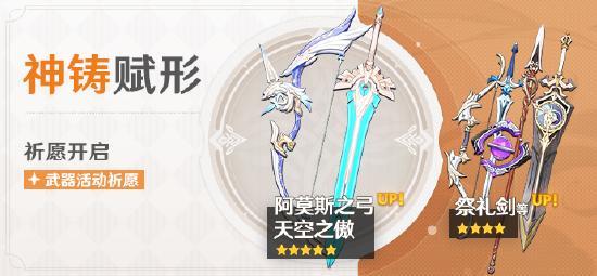 「神铸赋形」祈愿即将开启:「弓·阿莫斯之弓」「双手剑·天空之傲」概率UP!